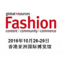 2016环球资源时尚产品展