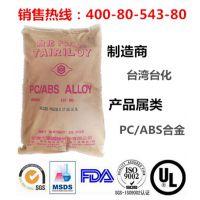 PC/ABS AC3250,阻燃PC合金,台湾台化PC合金树脂,尺寸稳定性。