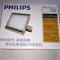 飞利浦高性价比LED室外泛光灯BVP161/70W