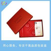 化妆品包装盒定做 高档 彩妆纸盒定做 香水套装 化妆品包装礼品盒
