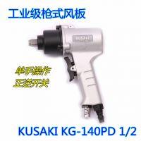 KG-140PD 1/2工业级枪式气动扳手 流水线装配风扳手气动工具