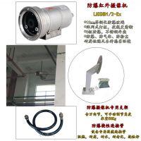 北京/天津防爆摄像机/防爆一体化摄像机厂家联浩兴专业、有认证