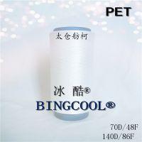 供应涤纶冰凉丝、凉感纤维、凉爽丝、冰凉床单面料、舫柯