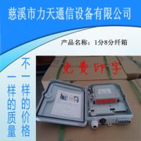 SMC12芯 光分路器 光纤分纤箱 光缆分线盒 三网合一防水可抱杆 力天通信专业制造商