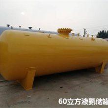 菏泽100立方液氨储罐,菏泽锅炉厂有限公司