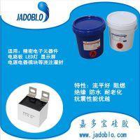 导热0.8电子灌封胶电源盒密封胶厂家