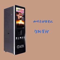 咖啡自动售货机触摸屏微信支付宝支付商佳SJ-32C