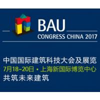 2017中国国际建筑科技大会及展览(BAU Congress China 2017)