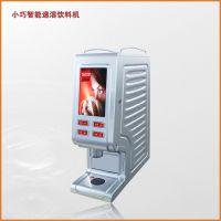 领航 S400速溶饮料机 豆浆五谷杂粮奶茶饮料机 多功能饮料机