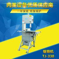 正盈厂家热销台湾大马力锯骨机冻猪脚落地式锯骨机TJ-330
