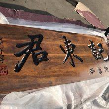 实木牌匾定制,红木材质店招,专业制作实木招牌,上海定制牌匾-典士精品