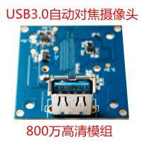 USB3.0接口高清800万自动对焦摄像头模组 800w 宽动态摄像头