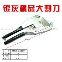 高品质PPR/PVC管子割刀/热销/批发/供货