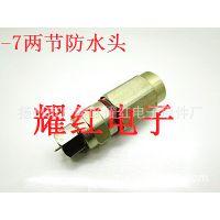 厂家直销公制英制-7防水头F头电缆线接头,通信器材 2节自锁头