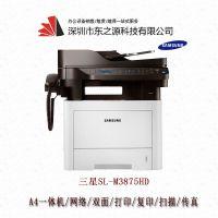 三星SL-M3875HD黑白多功能一体机(打印 复印 扫描 传真)限深圳