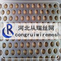河北圆孔网|冲孔网板|各种孔型网板均可定做|质量好价格低