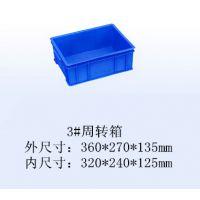供应海迪3#食品运输箱 食品环保级塑料周转箱