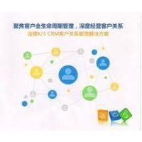 惠州金蝶软件客户关系管理软件