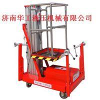 济南华工特价供应单柱铝合金升降机 承载100kg 可进电梯的升降机现货销售