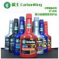 清积碳 碳王CarbonKing发动机祛碳抗磨保护剂