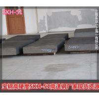 宝钢高硬度SKH-51高速钢厂家现货资源