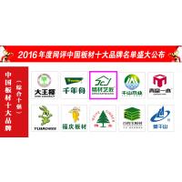 """祝贺精材艺匠荣膺""""2016中国板材十大品牌""""称号"""
