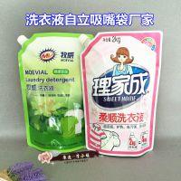 洗衣液吸嘴自立厂家 订做1~5L液体肥皂塑料包装袋 日用品铝箔袋