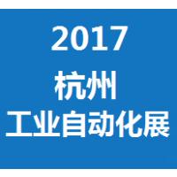 2017第十六届中国(杭州)工业自动化与仪器仪表展览会