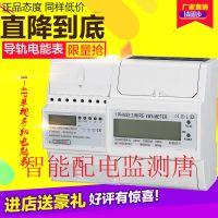 N2D-710-C三相电子式电能表三相导轨安装式电能表电压电流电能