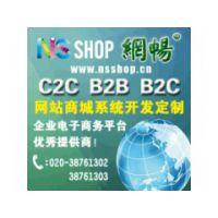 网畅供应广州O2O分销系统搭建方案?