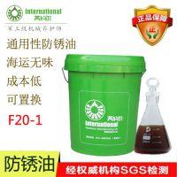 F20-1防锈油:通用型强,各种配件标准件都能使用