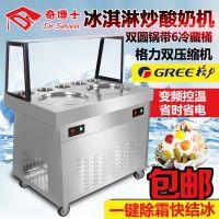 奇博士炒酸奶机 商用炒泰式冰淇淋卷机 炒冰机 炒冰激淋卷机 双控双压炒冰机 冰淇淋机