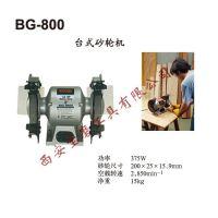 日本利优比正品授权  电动砂轮机  BG-800