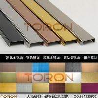 不锈钢边条U型槽-高档装修304丁字型装饰镶嵌条,不锈钢工程装饰