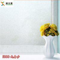 白面磨砂 纯磨砂玻璃纸 透光不透明磨砂玻璃贴 pvc自粘浴室玻璃贴膜