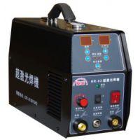 超激光焊机HR-03