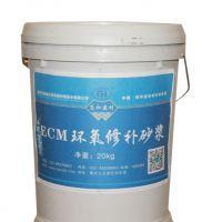 垫江环氧修补砂浆 环氧胶泥厂家直供环氧修补砂浆18875227016