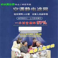 必达普乐森等离子空气静电过滤网受到了江苏省南京市各级领导的一致好评
