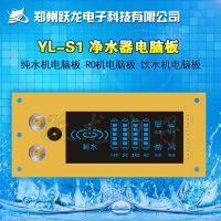 YL-S1 智能净水器 纯水机 RO机 饮水机 电脑板