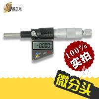 【包邮】顺丰金数显电子测微头 测微头数显千分尺 微分头0-25mm0.001