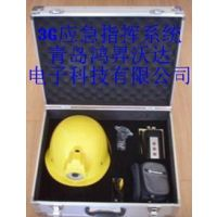 头盔式无线远程监管系统