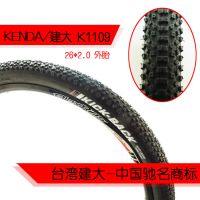 代理建大 K1109 26*2.0 30TPI 软边山地车外胎 自行车配件