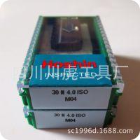 螺纹铣刀片/加工中心螺纹刀片:30N4.0 M04