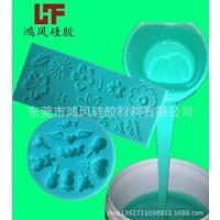 鸿风厂家供应双组份液体硅胶,高品质低价格食品级硅胶