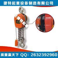 河北厂家直销dhs环链电动葫芦 1吨环链式电动葫芦质保一年