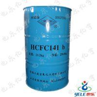供应三爱富141B发泡剂 硬质软质泡沫塑料发泡剂 金属清洗剂 去焊剂