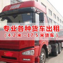 观澜包车到阳江17米平板车拖头整车运输13米挂车平板车调度