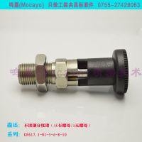 鸣嘉 617 不锈钢自锁型 分度销SXYK M10M1216M20 可定制 Mocayo