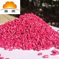 环保无毒PP色母料|PP高强度色母|晨美色母粒为塑料提供卓越性能