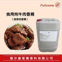 供应进口品牌食用炖牛肉香精